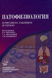 Патофизиология в рисунках, таблицах и схемах