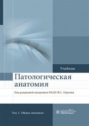 Патологическая анатомия. Учебник в 2-х томах. Том 1