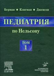 Педиатрия по Нельсону. Руководство в 5-ти томах. Том 1