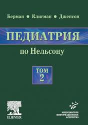 Педиатрия по Нельсону. Руководство в 5-ти томах. Том 2