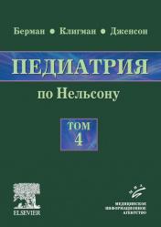 Педиатрия по Нельсону. Руководство в 5-ти томах. Том 4