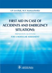 Первая помощь при несчастных случаях и чрезвычайных ситуациях. First Aid in Case of Accidents and Emergency Situations: Preparation Questions for a Modular Assessment. Учебник на английском языке