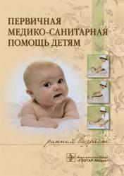Первичная медико-санитарная помощь детям (ранний возраст). Учебное пособие