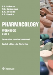 Pharmacology. Part 1. Workbook