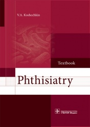 Phthisiatry. Textbook