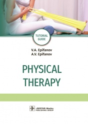 Physical therapy. Tutorial guide