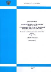 Помещения в учреждениях социального и медицинского обслуживания. Правила проектирования: СП 148.13330.2012 (изм. 1 2015), (взамен СП 35-115-2004)