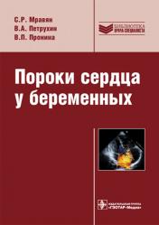 Пороки сердца у беременных. Руководство. Библиотека врача-специалиста