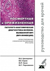 Посмертная и прижизненная патолого-анатомическая диагностика болезни, вызванной ВИЧ. Иллюстрированные клинические рекомендации