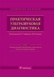 Практическая ультразвуковая диагностика. Руководство в 5 томах. Том 3. Ультразвуковая диагностика заболеваний женских половых органов