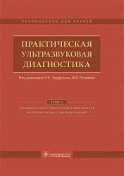 Практическая ультразвуковая диагностика. Руководство в 5 томах. Том 5. Ультразвуковая диагностика заболеваний молочных желез и мягких тканей