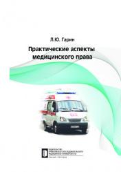 Практические аспекты медицинского права