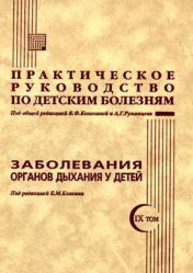 Практическое руководство по детским болезням в 10 томах. Том 9: Заболевания органов дыхания у детей