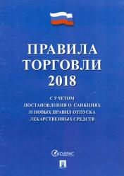 Правила торговли – 2018. С учетом постановления о санкциях и новых правил отпуска лекарственных средств
