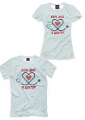 Прикольная футболка для медиков Верь мне я доктор