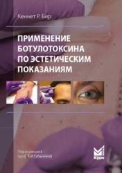 Применение ботулотоксина по эстетическим показаниям. Теория и практика