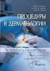 Процедуры в дерматологии. Эстетическая хирургия