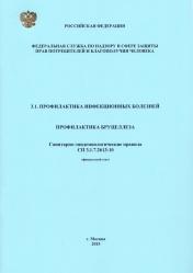 Профилактика бруцеллеза: СП 3.1.7.2613-10