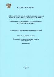 Профилактика чумы: СП 3.1.7.2492-09