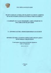 Профилактика геморрагической лихорадки с почечным синдромом: СП 3.1.7.2614-10