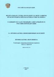 Профилактика иерсиниоза: СП 3.1.7.2615-10
