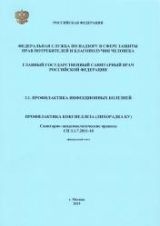 Профилактика коксиеллеза (лихорадка Ку): СП 3.1.7.2811-10
