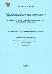 Профилактика орнитоза: СП 3.1.7.2815-10