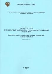 Профилактика паразитарных болезней на территории РФ СанПиН 3.2.3215-14