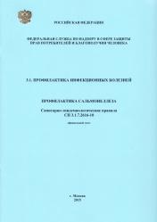 Профилактика сальмонеллеза: СП 3.1.7.2616-10