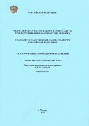 Профилактика сибирской язвы: СП 3.1.7.2629-10
