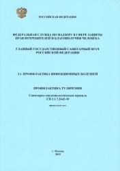Профилактика туляремии: СП 3.1.7.2642-10