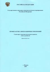 Профилактика внебольничных пневмоний СП 3.1.2.3116-13