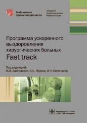 Программа ускоренного выздоровления хирургических больных. Библиотека врача-специалиста