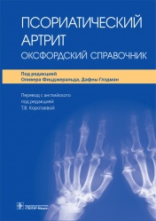 Псориатический артрит. Оксфордский справочник