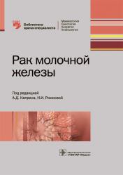 Рак молочной железы. Библиотека врача-специалиста