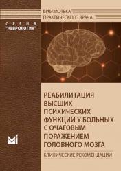 Реабилитация высших психических функций у больных с очаговым поражением головного мозга. Клинические рекомендации