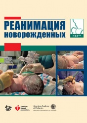 Реанимация новорожденных