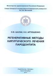 Регенеративные методы хирургического лечения пародонтита