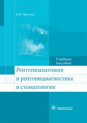 Рентгеноанатомия и рентгенодиагностика в стоматологии. Учебное пособие - Рентгенология, лучевая диагностика, Стоматология, Студентам ВУЗов Стоматология