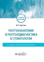 Рентгеноанатомия и рентгенодиагностика в стоматологии. Учебное пособие