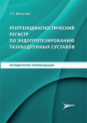 Рентгенодиагностический регистр по эндопротезированию тазобедренных суставов. Методические рекомендации