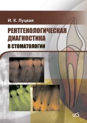 Рентгенологическая диагностика в стоматологии - Рентгенология, лучевая диагностика, Стоматология