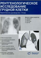 Рентгенологическое исследование грудной клетки. Руководство