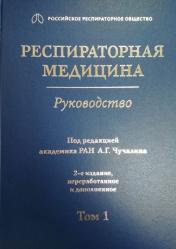 Респираторная медицина. Руководство в 3-х томах. Том 1