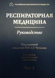 Респираторная медицина. Руководство в 3-х томах. Том 2