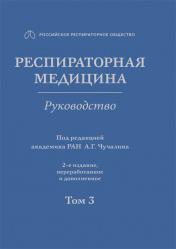 Респираторная медицина. Руководство в 3-х томах. Том 3