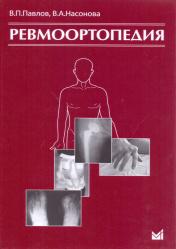 Ревмоортопедия