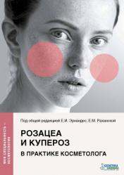 Розацеа и купероз в практике косметолога