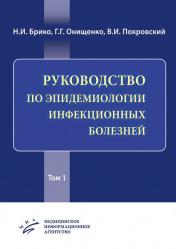 Руководство по эпидемиологии инфекционных болезней в 2-х томах