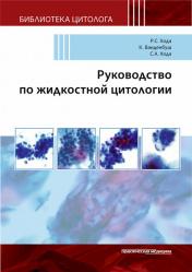 Руководство по жидкостной цитологии. Библиотека цитолога